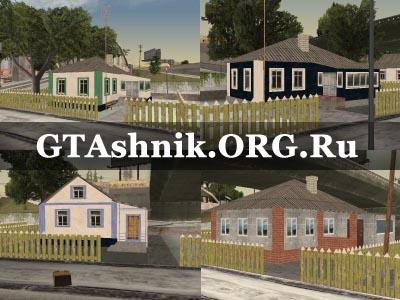 мини домов в gta: