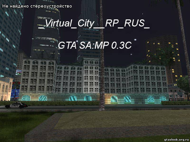 Virtual City RP RUS
