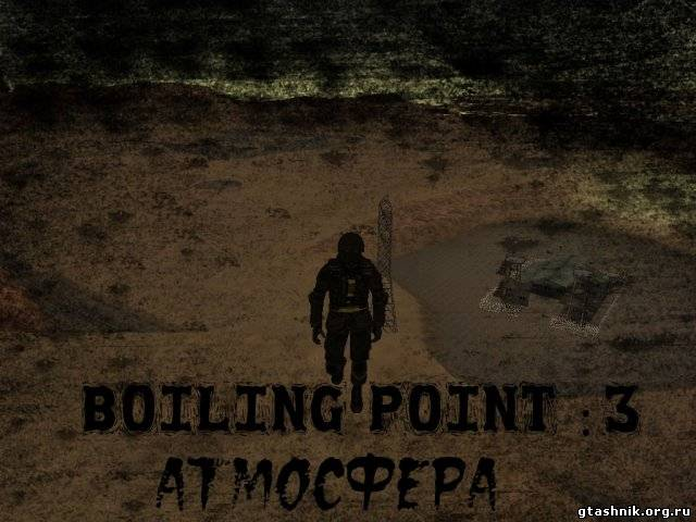 Boiling Point 3: Атмосфера