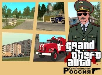 Скачать трейнер для гта криминальная россия бета 2